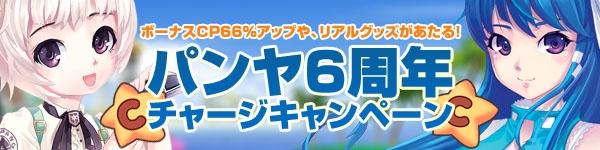 6周年チャージキャンペーン開催!.jpg
